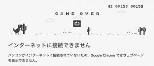 googleネット繋がらないゲーム