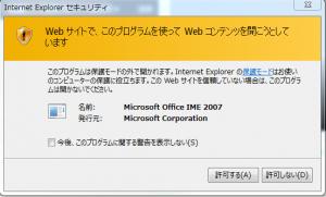 webサイトで、このプログラムを使ってwebコンテンツを開こうとしています