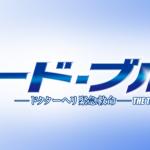 【コード・ブルー 3rdシーズン】最終回?藍沢先生が超心配で気になって仕方ないネタバレ注意!