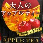 午後の紅茶大人のアップルティーがガチで美味い