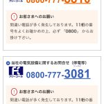 【停電】関西電力料金未納で停電した時の電話番号は?