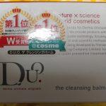 最近話題の『D.U.O』を激安でしかも市販で手に入れた!