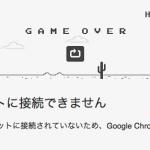【秘密】グーグルクローム(chrome)ブラウザ恐竜ゲーム出現