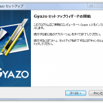 パソコンの画面を切り抜きたい!超簡単便利なツールGyazo