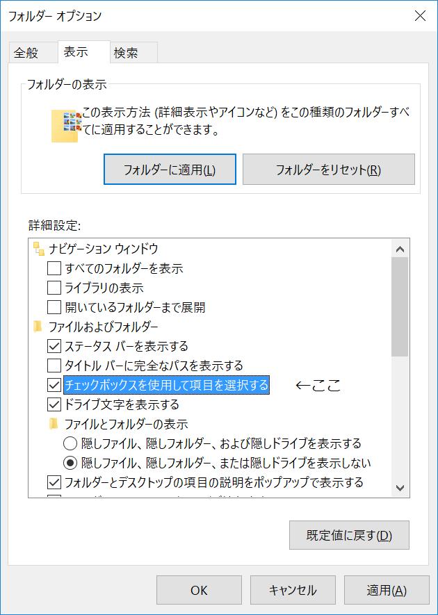 【解決方法】windows10のデスクトップアイコンのチェックマーク外すやりかた