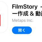 iPhoneの写真を簡単に動画にしてくれる神アプリ