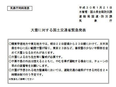 東京23区1月22日昼頃から1月23日朝方まで大雪の予報