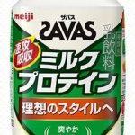 ザバス『SAVAS』とウィダープロテイン比較どっちがいいの?