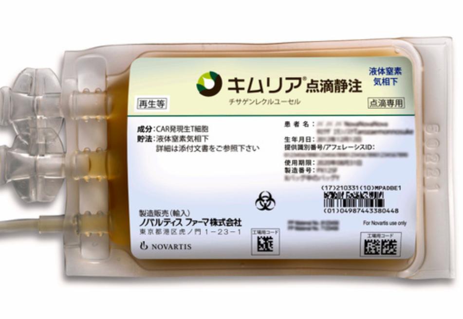 白血病治療薬キムリア保険適用決定お値段なんと3350万なり ...