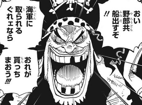 黒ひげビッグニュース