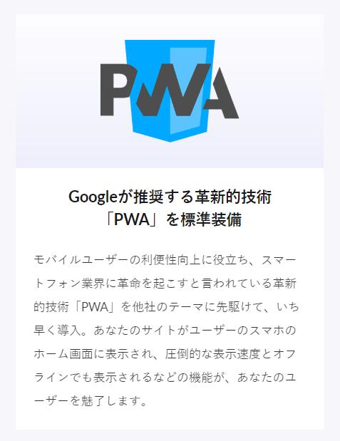 SEO対策PWA