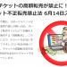 チケット不正転売禁止法【チケット転売】1円でも高く売ると罰則の対象なので注意!